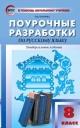 Русский язык 8 кл. Поурочные разработки. Универсальное издание